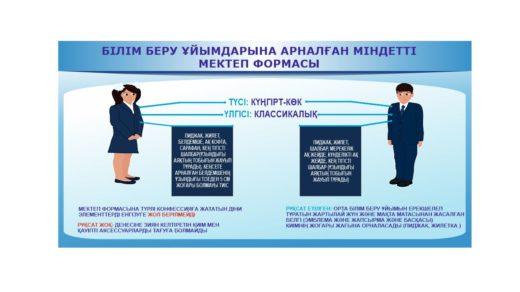 Правила школьной формы на казахском [CDR]