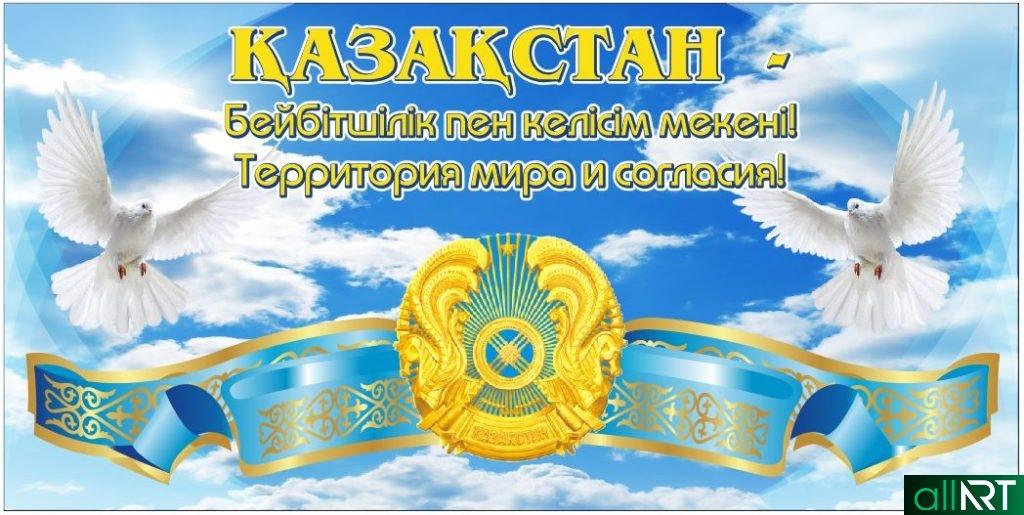 Стенд, баннер Казахстан - территория мира и согласия [CDR]