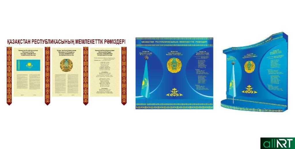 Стенд государственной символики РК объемный стенд [CDR]