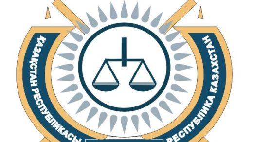 Логотип МЮ РК в векторе [CDR]