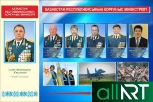 Баннер Дина Нурпеисова [CDR]