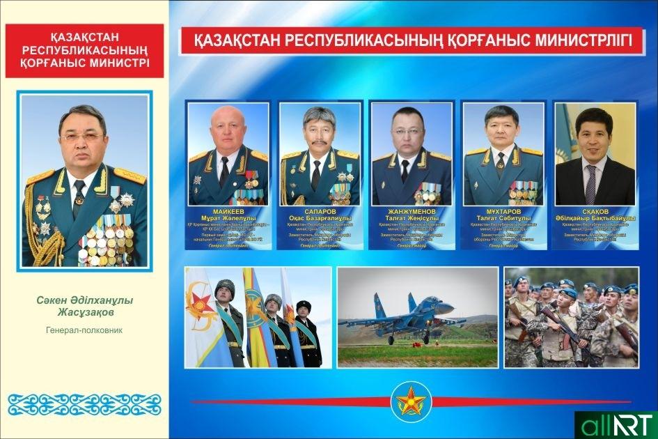 МО РК Жасузаков с зам МО ВС РК [CDR]