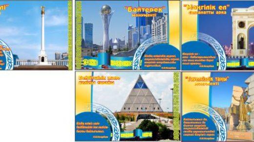 Баннера монументы Казахстана [CDR]