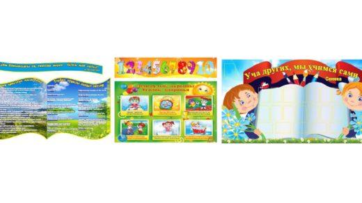 Стенды для детского сада в векторе, стенд цифры, стенд воспитание [CDR]