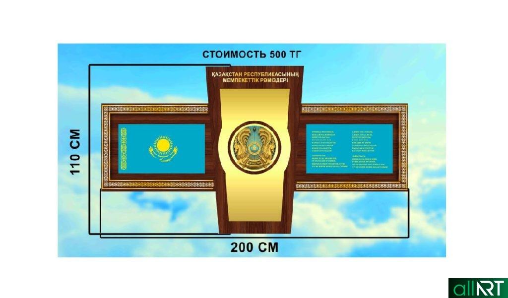 Стенд государственная символика РК Казахстан [TIF]