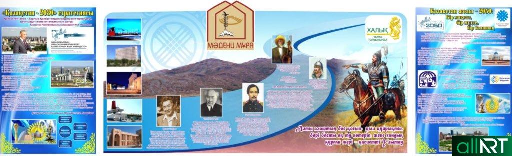 Стенд Культурное достояние Казахстана , Казахстан 2030,2050 [CDR]