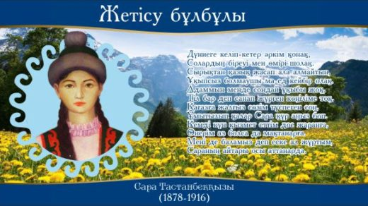 Стенд для музея Сара Тастанбеккызы [CDR]