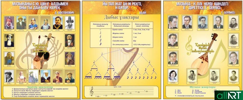 Школьный стенд для кабинета музыки, музыка [CDR]