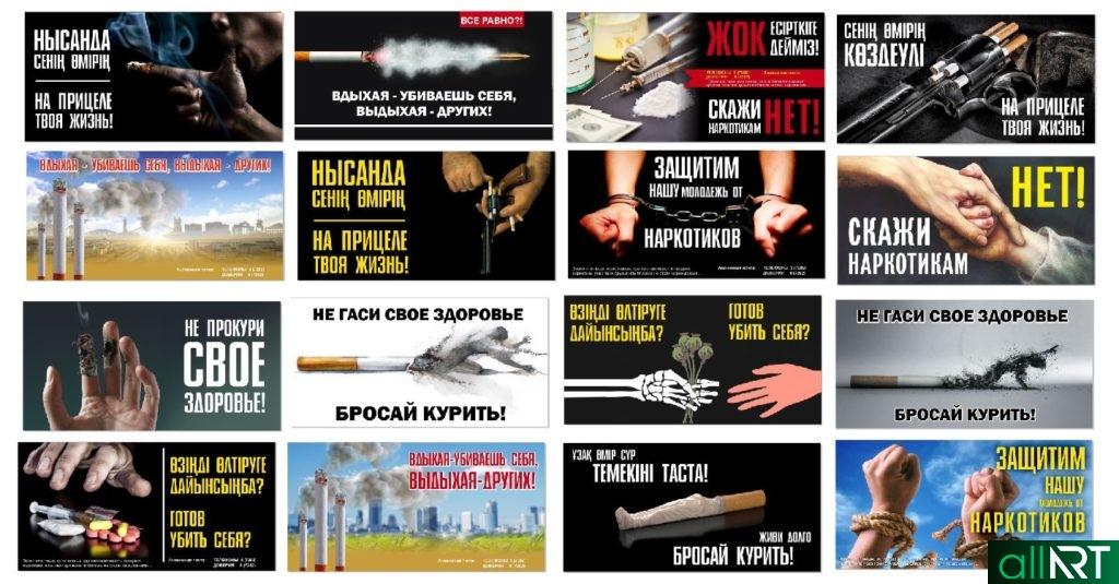 Социальные баннера против курения, алкоголя и наркотиков [CDR]