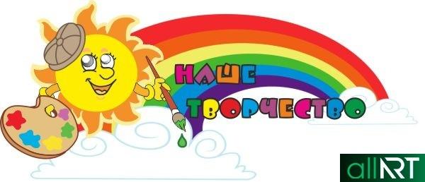 Вывеска для детского сада наше творчество [CDR]