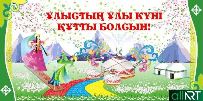 Наурыз Казахстан в векторе [CDR]