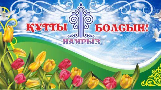 Баннер Наурыз с орнаментом Казахстан [CDR]