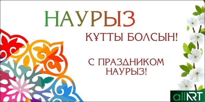 Баннер на Наурыз с красивым казахским орнаментом [CDR]