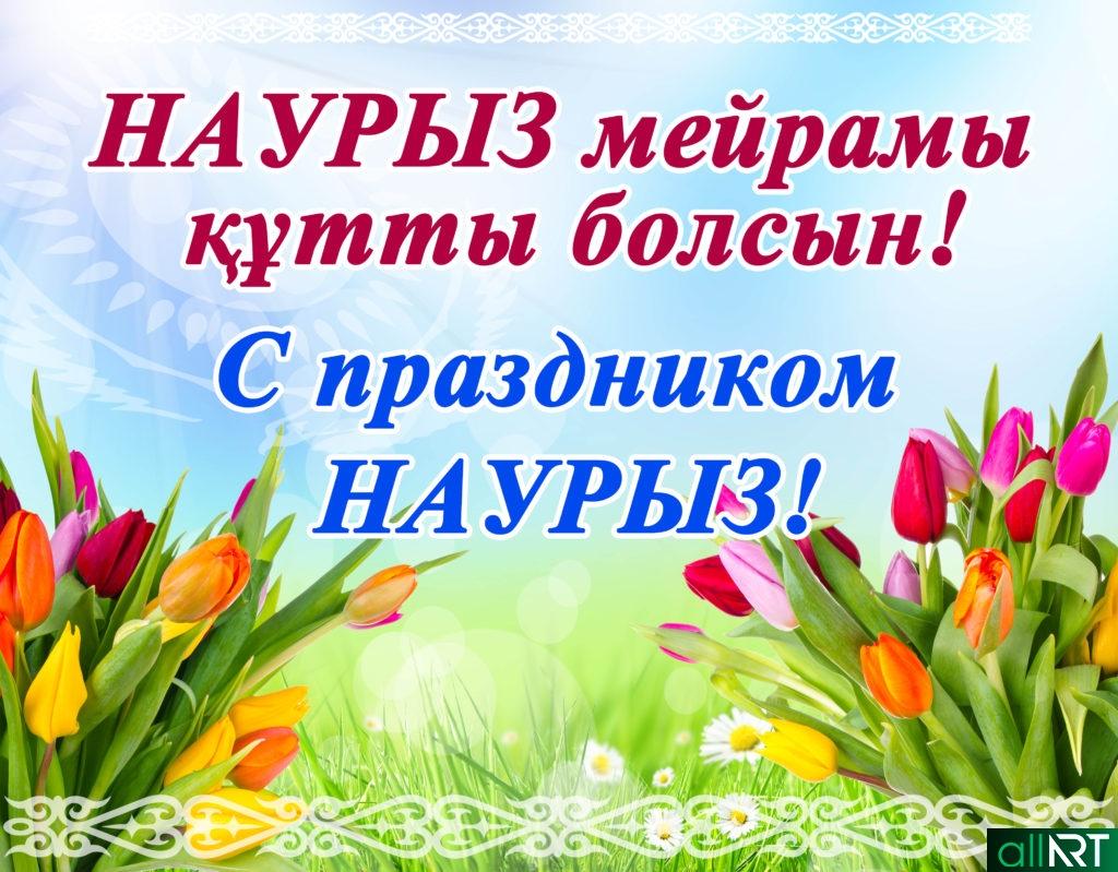 Баннер на наурыз с тюльпанами [PSD]