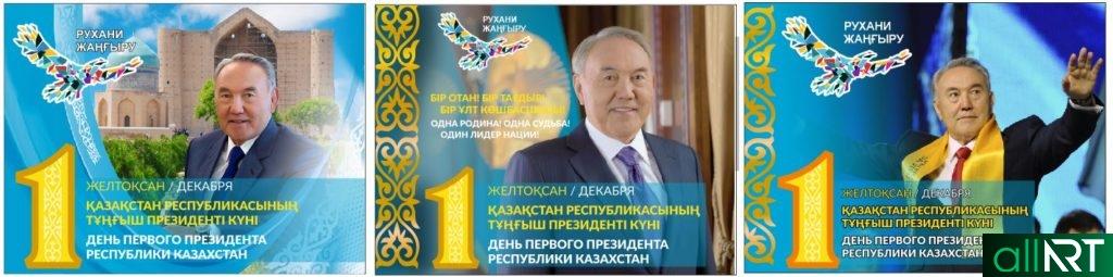 Баннера на 1 декабря, день первого президента РК [CDR]