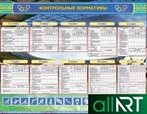 2 баннера для спорта, норматив для спорта [CDR]