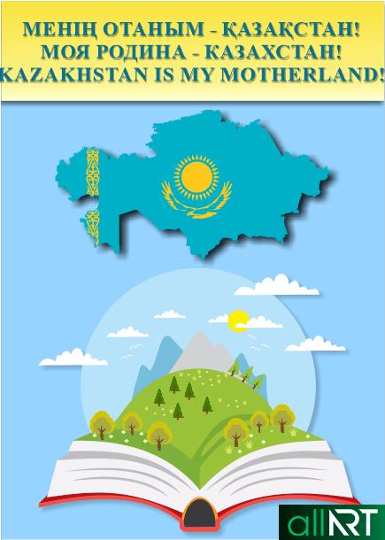 Обложка, моя родина Казахстан в виде книги [CDR]