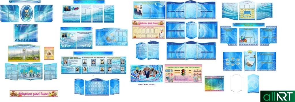 Большой комплект стендов для школы на казахском языке в векторе [CDR]