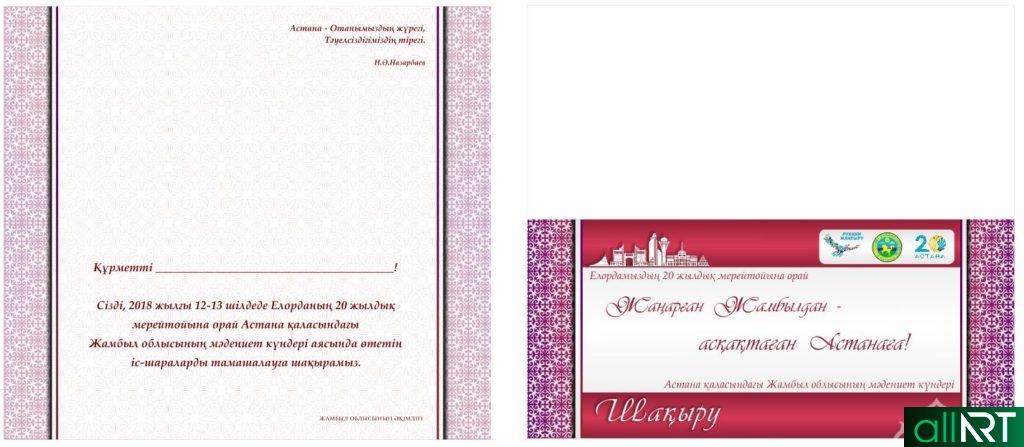 Векторная открытка с казахскими орнаментами [CDR]