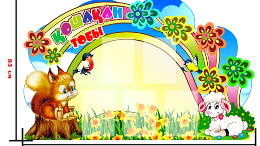 Стенд для детского сада Қошақан тобы [PSD]