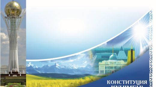 Открытка на день Конституции РК [CDR]