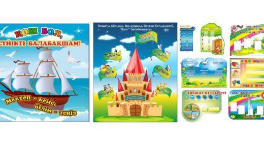 Комплект стендов для детского сада, список детей, список вещей, психология, замок, для родителей [CD