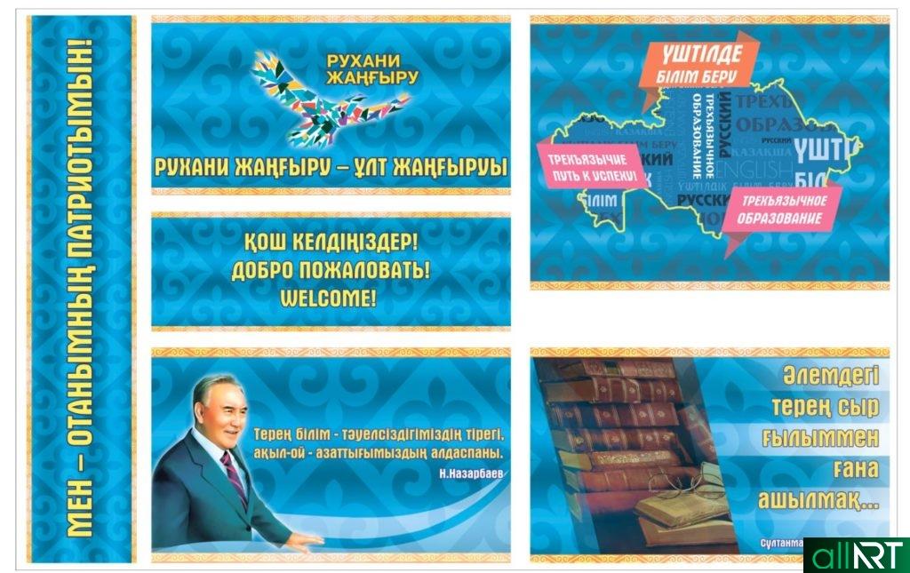 Даму бағдарламасы, трехъязычие Баннера развитие Казахстана [PSD]