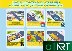 Комплект стендов техника безопасности для школы, детского сада в векторе [CDR]