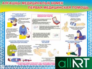 Второй комплект стендов для поликлинике, уход за ребенком, профилактика, схема вызова врача [CDR]