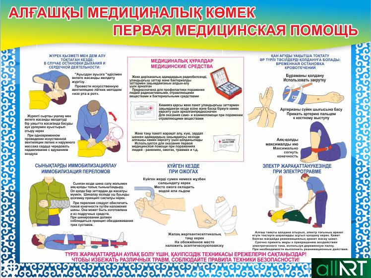 Первая медицинская помощь стенд на казахском в векторе [CDR]