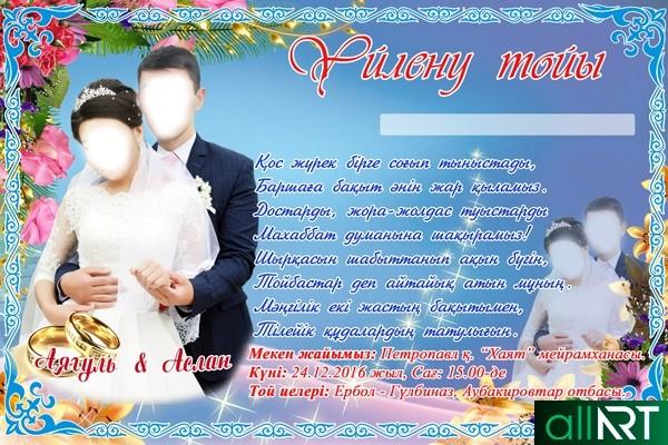 Пригласительная на свадьбу [PSD]