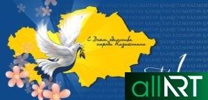 Баннер на 1 мая день единства народов Казахстана [CDR]