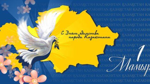 Пригласительная, открытка на 1 мая [CDR]