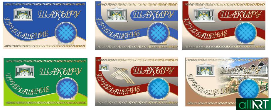 Пригласительные с казахскими орнаментами [CDR]