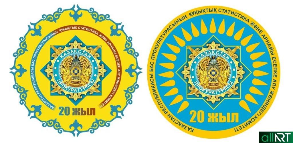 Прокуратура 20 лет лого в векторе [CDR]