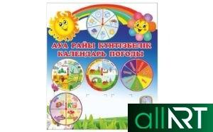 Стенд для детского сада, балабакша стенд в векторе [CDR]