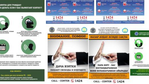 Памятка и листовки против коррупции [JPG]