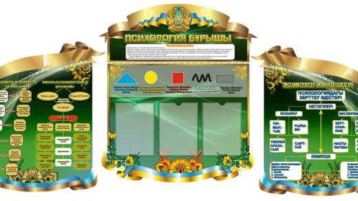 Стенд по психологии на казахском в векторе [CDR]