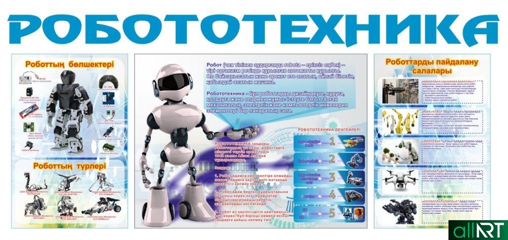 постер по робототехнике центре розетки фиалки