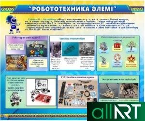 Стенд робототехники с кармашками [CDR]