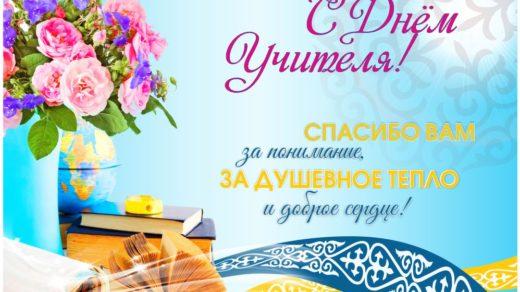 Стенд, баннер с днем учителя Казахстан [CDR]