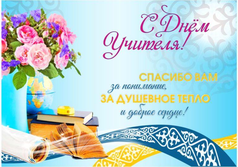 поздравление к дню учителя на казахском