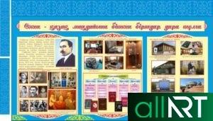 Стенд по информатике на казахском, стенд для кабинета информатики в векторе [CDR]