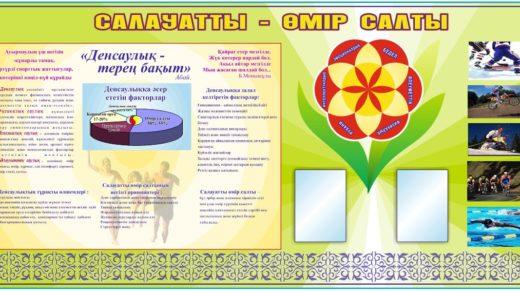 Баннер о здоровом образе жизни и спорте [CDR]