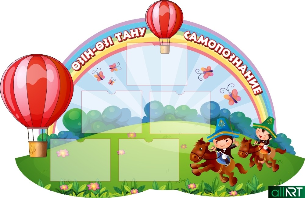 """Красивый стенд для детского сада """"Самопознание"""" в векторе [CDR]"""