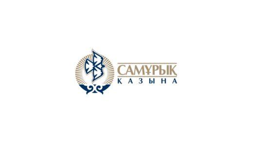 Векторный логотип самрук казына [CDR]