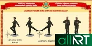 АӘД стендтерінің қазақ тіліндегі жинағы [CDR]