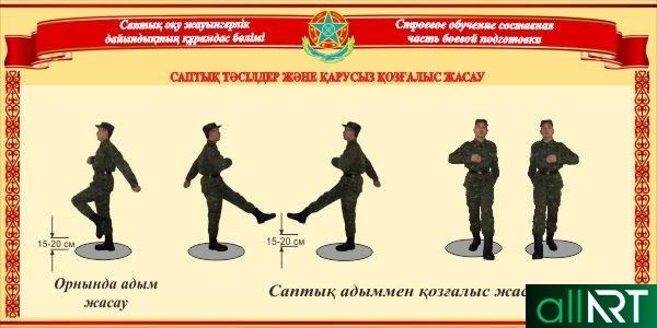 Стенд для кабинета НВП Саптык адыммен козгалыс жасау [CDR]