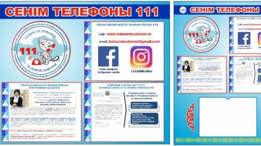 Стенд права ребенка в Казахстане, телефон доверия [CDR]