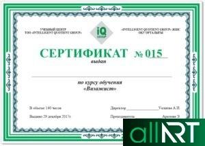 Шаблон Грамоты , дипломы для РК Казахстана в векторе [CDR]
